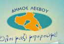 O Γιάννης Πάριος στο Κάστρο Μυτιλήνης» στις 23 Ιουλίου Στα πλαίσια του Φεστιβάλ «Λεσβιακό Καλοκαίρι 2018»